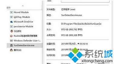 Win7如何禁用YunDetectService.exe进程|Win7禁用YunDetectService.exe进程的方法