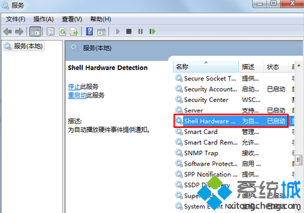 找到Shell Hardware Detection服务