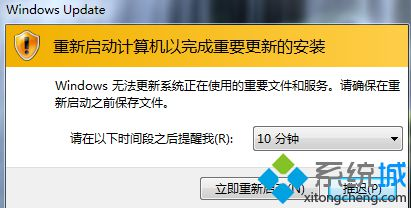 win7系统如何关闭 windows update更新提示