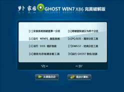萝卜家园ghost win7 32位完美破解版V2017.07