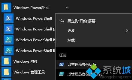 Windows10系统如何安装ms-windows-store