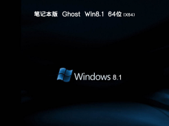 笔记本专用ghost win8.1 64位免费装机版V2017.10