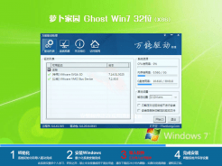 萝卜家园ghost win7 32位(x86)专业安装版V2017.10