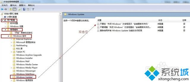 win7怎么关闭配置Windows Update
