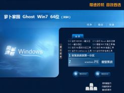 萝卜家园ghost win7 sp1 64位极速硬盘版V2017.11