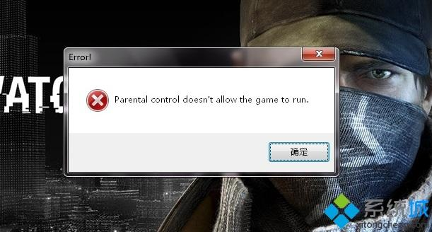 win7打开看门狗提示parental control doesn't allow the game to run怎么办
