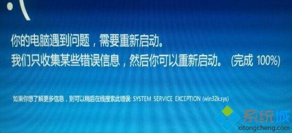 win8蓝屏错误system_service_exception怎么办