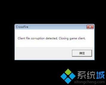 win7打开cf提示client file corruption detected怎么办