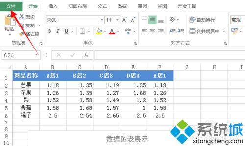 win10系统激活office professional plus 2013的方法