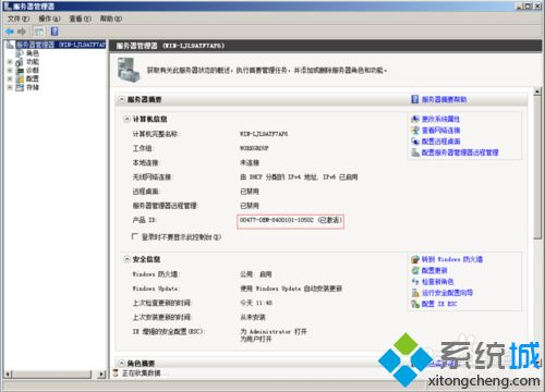 电脑安装windows server 2008 后如何激活