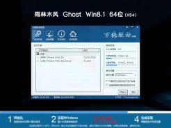 雨林木风ghost win8 64位安全优化版V2018.01