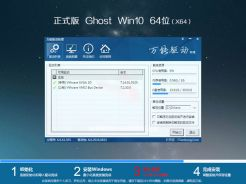 ghost win10 64位免激活专业版V2018.03