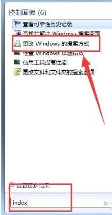 Win7系统SearchIndexer数据位置如何修改