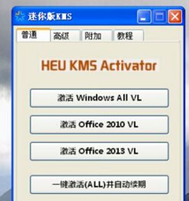 kms怎么激活Windows、office软件|kms激活工具的使用方法