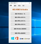 office激活工具kms|office破解工具v11.2(office2010/2013/2016)