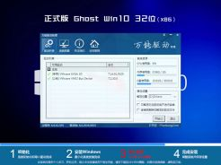 ghost win10 32位官方镜像下载v2018.09
