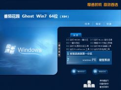 番茄花園ghost win7 sp1 64位旗艦版原版v2019.09