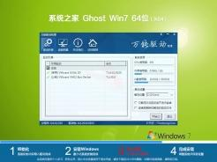 名仕亚洲ghost win7 sp1 64位免激活旗舰版v2019.11