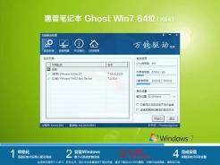 惠普笔记本hp ghost win7 sp1 64位oem零售版v2019.11