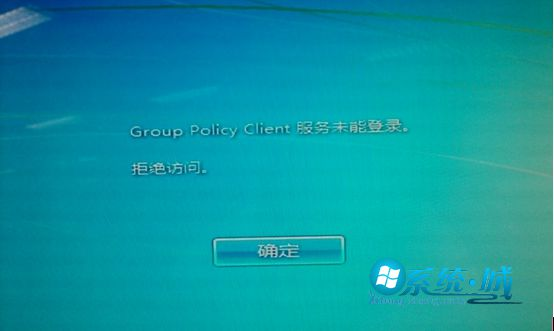 Win7系统开机提示Group Policy Client服务未能登陆