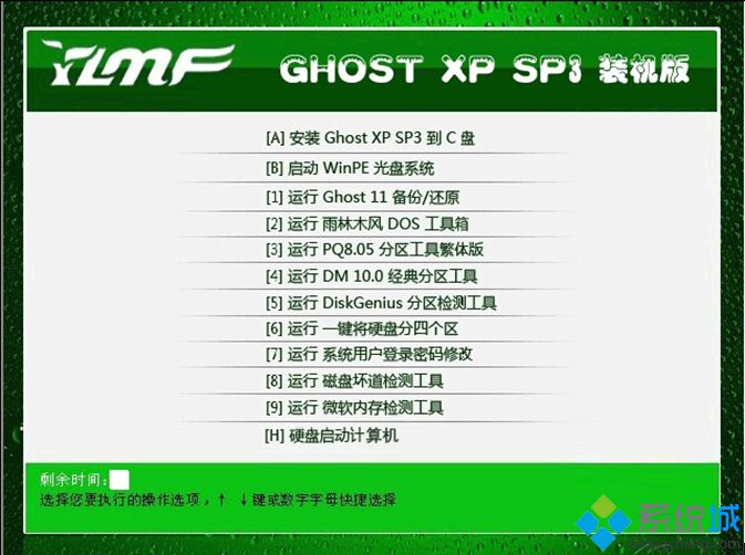 雨林木风GHOST XP SP3快速装机版安装界面