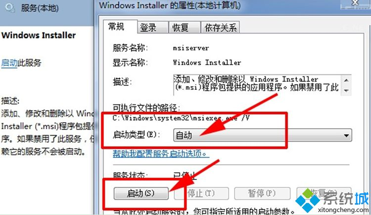打开win7系统Windows Installer服务