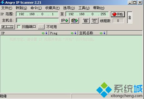 Angry IP Scanner(IP端口扫描工具)下载