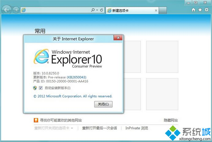 IE10浏览器(For win7 64位)下载