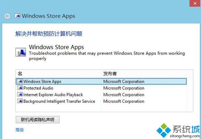 选择Windows Store Apps