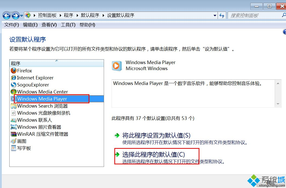 选择Windows Media Player为默认