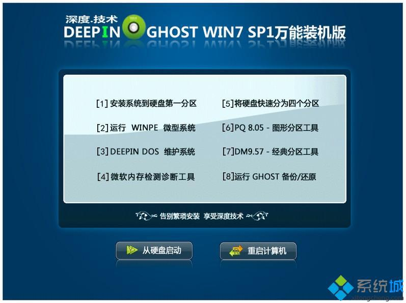 深度技术GHOST_WIN7_SP1_X64万能装机版2013.09安装界面