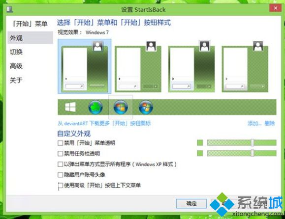 Startisback(win8.1/win8开始菜单工具)