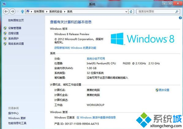 win8激活工具(win8 Activation)