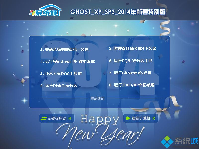 Ghost_XP_SP3_2014新春特别版安装界面