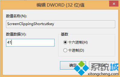 "命名为:""ScreenClippingShortcutKey"""
