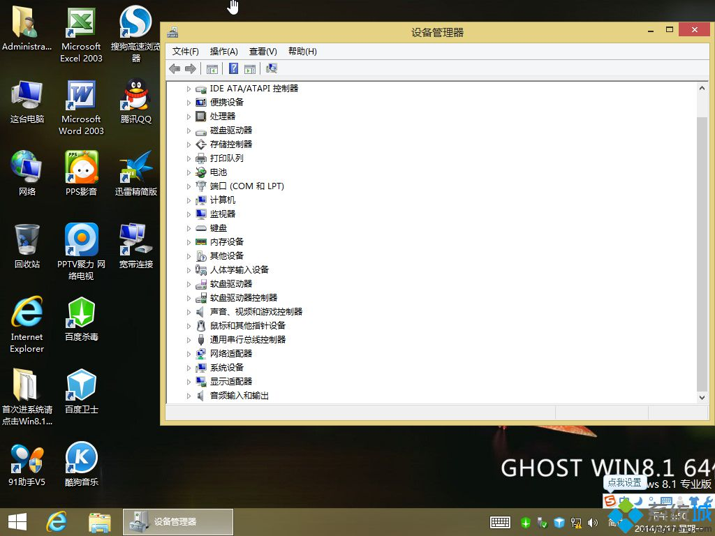 GHOST WIN8.1完成图