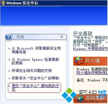 Windows安全中心的更改