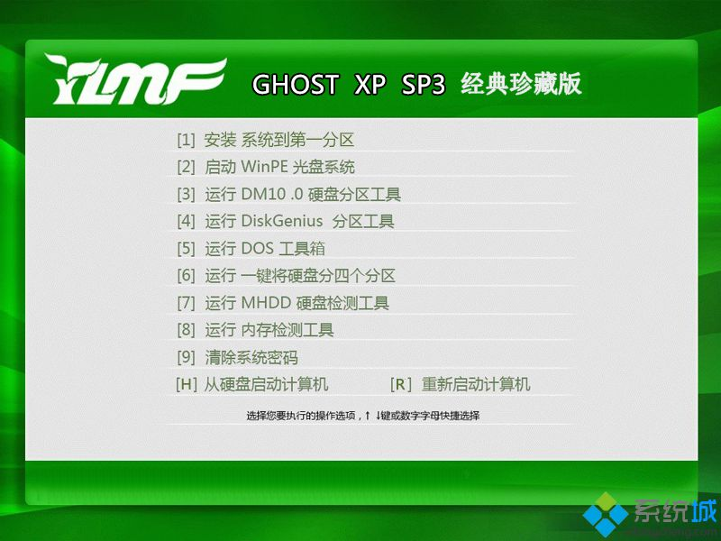 雨林木风GHOST XP SP3珍藏版安装部署