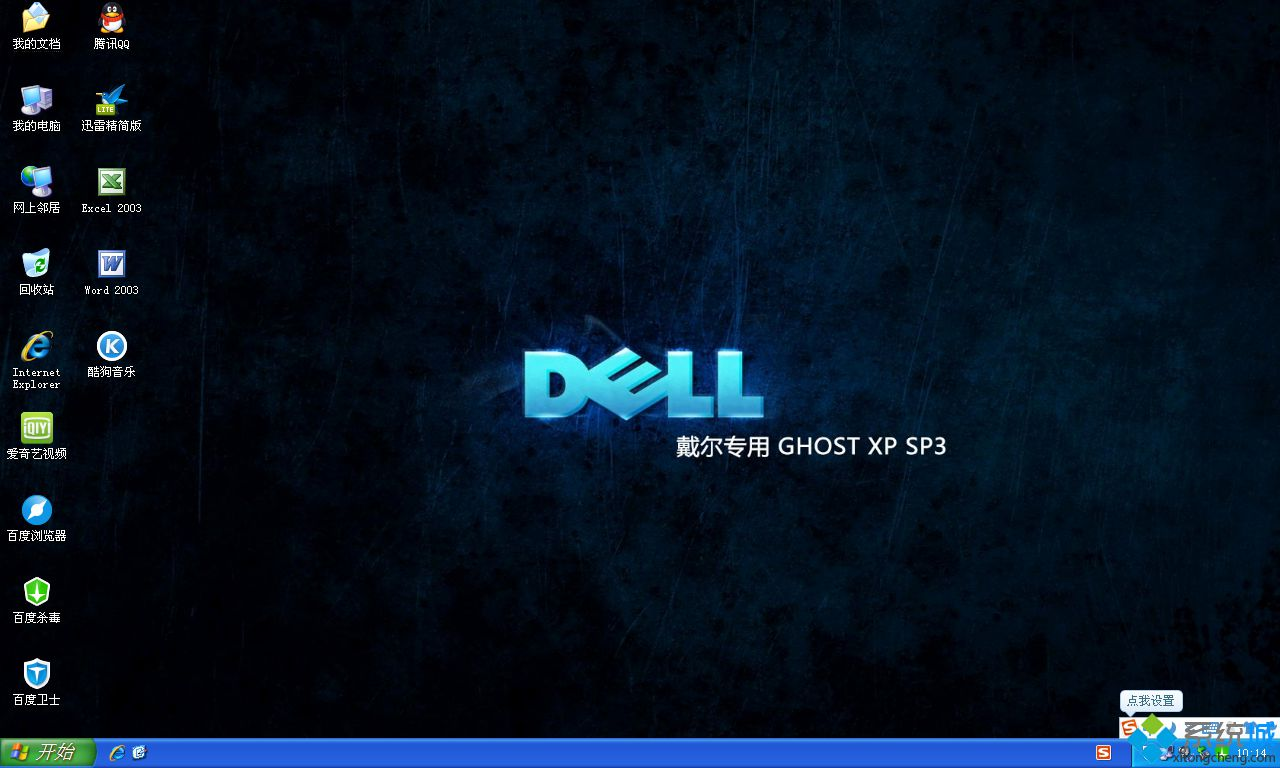 DELL Ghost xp sp3官方优化版桌面图