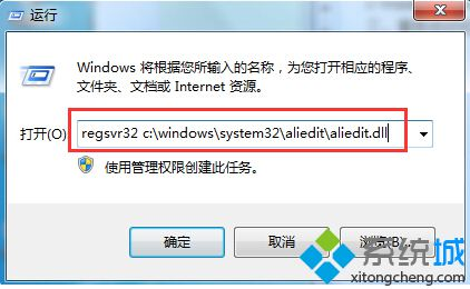 regsvr32 c:\windows\system32\aliedit\aliedit.dll运行