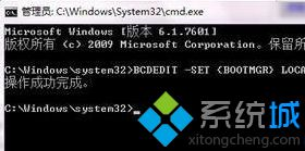 BCDEDIT -SET {BOOTMGR} LOCALE ZH-CN命令
