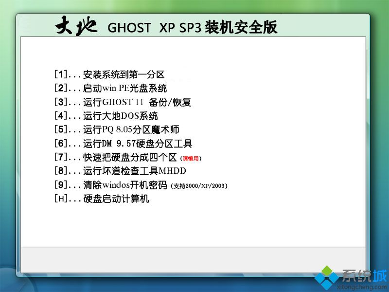 大地Ghost xp sp3装机安全版安装部署
