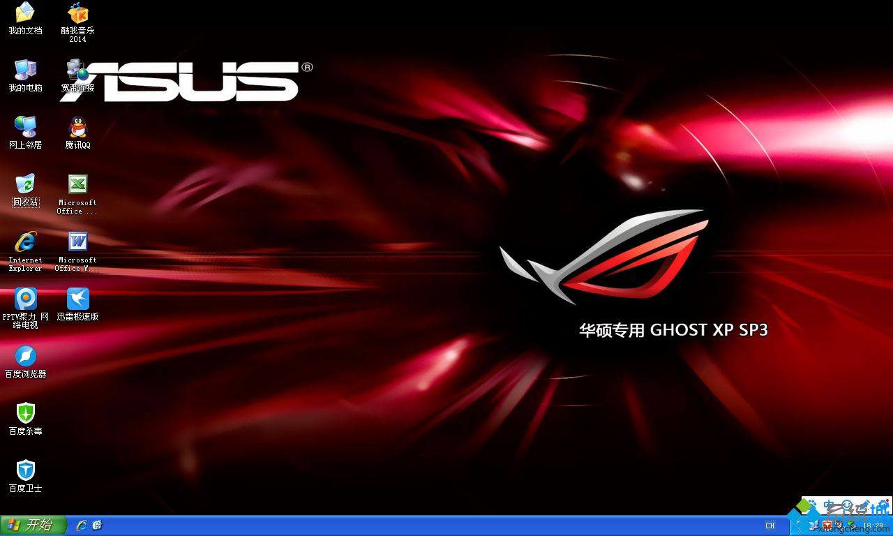 ASUS Ghost xp sp3官方正式版桌面图
