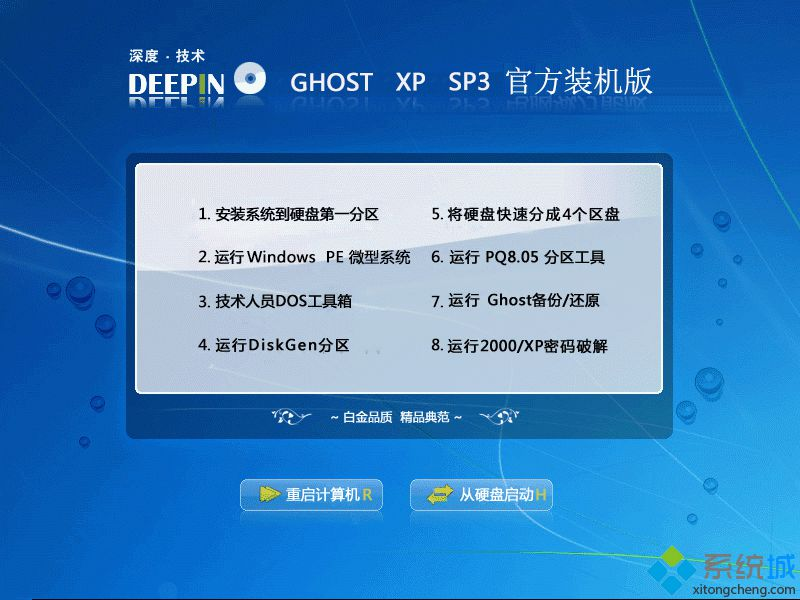 深度技术Ghost xp sp3官方装机版安装部署