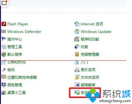 禁止win7系统弹出自动播放窗口的方法
