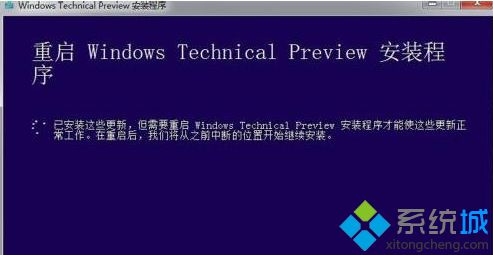 重启WindowsTechnicalPreview程序