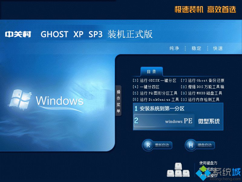 中关村Ghost xp sp3装机正式版安装部署