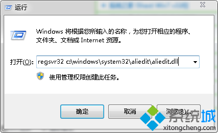 regsvr32 c:\windows\system32\aliedit\aliedit.dll
