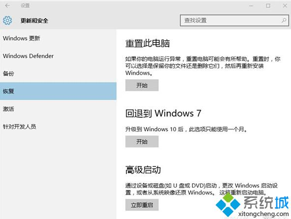 回退到windows7