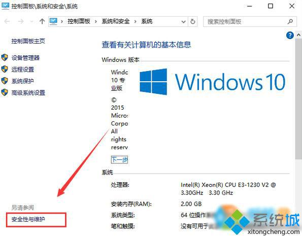 Windows10关闭Windows SmartScreen的步骤2
